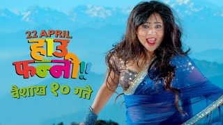 "New Nepali Movie - ""How Funny"" 