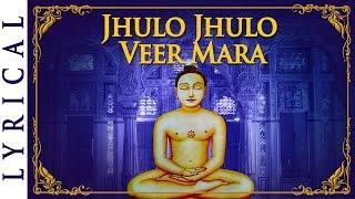 Jhulo Jhulo Veer Mara Palaniya Main Jhulo Re | Mahavir Jayanti 2017 Song