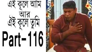 Bangla New natok Ei kule Ami r oi kule tumi part 116