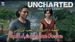 تقرير : معلومات يجب معرفتها قبل شراء لعبة Uncharted The Lost Legacy