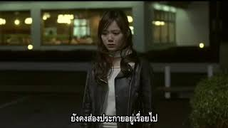 Endless Story - Yuna Ito 「THAI SUB」「Trapnest MV」