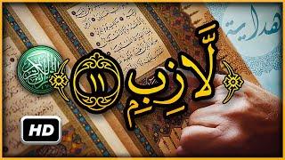 هل تعلم ما معنى طين لازب ؟ سبحان الله تفسير أغرب كلمات القرآن الكريم