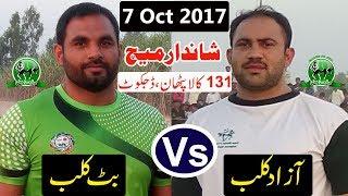 2017 Dajkot Kabaddi Match | Azad Kabaddi Club Vs Butt Kabaddi Club