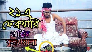অস্থির ফুলওয়ালা    ২১এ ফেব্রুয়ারি    Bangla Funny Video    Durjoy Ahammed Saney   Saymon Sohel