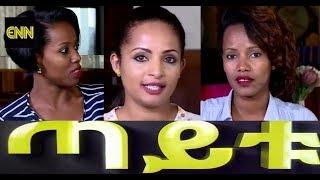 Ethiopia: አጫጭር የሞባይል የፅሁፍ መልዕክቶች - Taitu Show