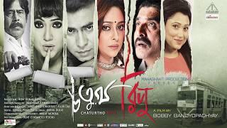 Chathurtho Ripu | Official Trailer | Bobby Bandyopadhyay | Mahashakti Production | 2018 |