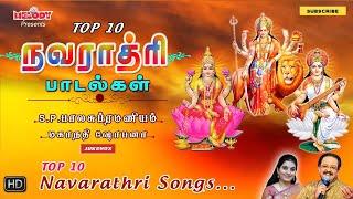 Top 10 Navarathri Songs | Sri Durga Lakshmi Saraswathi | Mahanadhi Shobana |Tamil Devotional Songs|