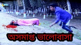 Bangla new song 2018   Heart touching video   Oporadhi  Official video   sad song   let's foorti
