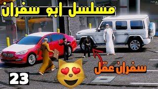 مسلسل ابو سفران #23 - شرينا معرض جديد بالمدينه الكبيره وسفران عقل  ..!  | GTA 5