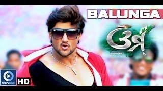 Odia Movie - Omm | Balunga Balunga | Sambit | Prakruti | Sudhakar Vasanth | Latest Odia Songs
