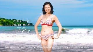 """石田えり、RIZAPで""""理想の体型""""に CMで水着姿を披露  「RIZAP」新TVCM"""