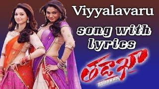 Viyyalavaru Song With Lyrics - Tadakha Movie Songs - Naga Chaitanya, Sunil, Tamanna