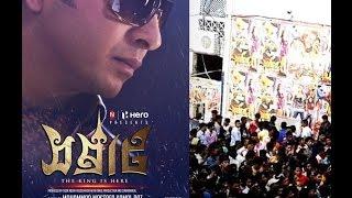 ৭ দিনে সাম্রাট  ছবির বক্স অফিস আয় | Shakib Khan & Apu Biswas Movie Samrat Box Office 2016