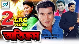 Otikorom | Full HD Bangla Movie | Manna, Diti, Onju, Kabila, Abul Hayat, Ahmed Sharif | CD Vision