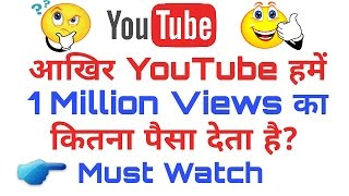 How+much+youtube+pays+per+1+million+view+in+india+in+hindi