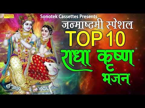 Xxx Mp4 Janmashtami Special Krishna Bhajans Top 10 Radha Krishan Bhajan Maa Yashoda Tero Lal 3gp Sex