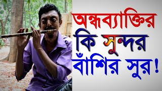 heart touch flute music HD।। melodious flute tune ।। bashir sur