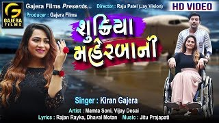 Shukriya Maherbani | Kiran Gajera | New Love Song | Full HD Video | RDC Gujarati