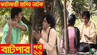 Fatafati Hasir Natok | Batpar EP - 26 | AKM Hasan, Bonna Mirza, Fozlur Rahman Babu, Monira Mithu