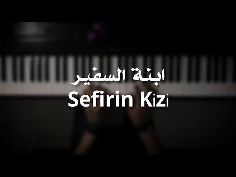موسيقى بيانو ابنة السفير Sefirin Kizi عزف علي الدوخي