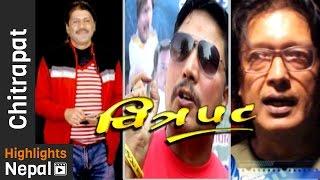 CHITRAPAT Ep. 3   Report with Chhakka Panja, Purano Dunga, Loot 2   Prakash Subedi