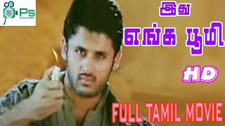 Ithu Enga Boomi-Super hit Telgu Movie Tamil Dubbed Full Movie