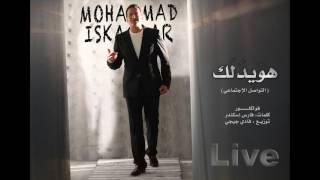 Mohammed Iskandar - Ya Hwedalak/ محمد إسكندر - هويدلك