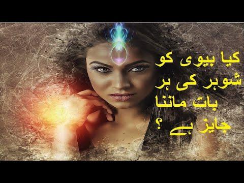 Xxx Mp4 Shohar Aur Biwi Ka Rishta Kiya Biwi Par Shohar Ki Har Baat Ko Manna Jayaz Hai 3gp Sex