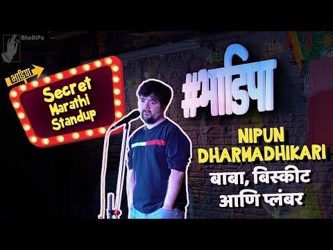 Xxx Mp4 Baba Biscuit Plumber Nipun Dharmadhikari Bhadipa Sms Marathistandupcomedy 3gp Sex