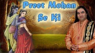 Preet Mohan Se Ki...Popular Krishan Bhajan || Shri Devkinandan Thakur Ji Maharaj