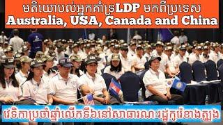 មតិយោបល់អ្នកយល់ LDP មកពីប្រទេស Australia, USA, CANADA and CHINA