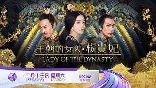Lady of the Dynasty - Tayang Perdana: Sabtu, 13 Feb @ 20:00 WIB