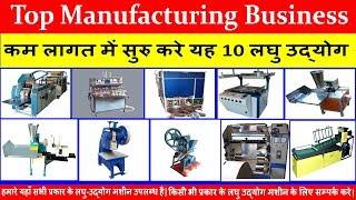 कम लागत में सुरु करे यह 10 लघु उद्योग || Top Manufacturing Business || Udyog Bazaar