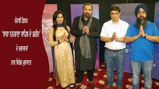 Special Interview with Artists of Punjabi Movie 'Saka Nankana Sahib De Saheed' on Ajit Web tv