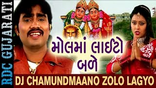 JIGNESH KAVIRAJ | DJ Chamundmaa No Zolo Lagyo | મોલમાં લાઈટો બળે | Gujarati Super Hit Dj Song 2017
