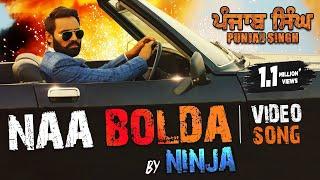 Naa Bolda | Ninja | Video Song | Punjab Singh | Gurjind Maan | Latest Punjabi Songs 2018 | 19th Jan