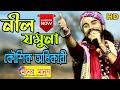 Nil Jamuna    নীল যমুনা    Kaushik Adhikari    কৌশিক অধিকারী   Folk Song   Jamuna O Jamuna   DJ Song