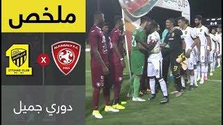 ملخص مباراة الاتحاد والفيصلي في الجولة 3 من دوري جميل