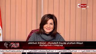 الحياة اليوم | السفيرة نبيلة مكرم وزيرة الهجرة... نشاط مكثف وجولات مكوكية