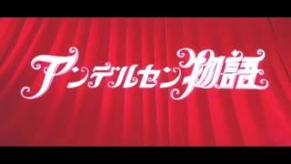Andersen Monogatari (Toei, 1968) Japanese Trailer - HD 1080p