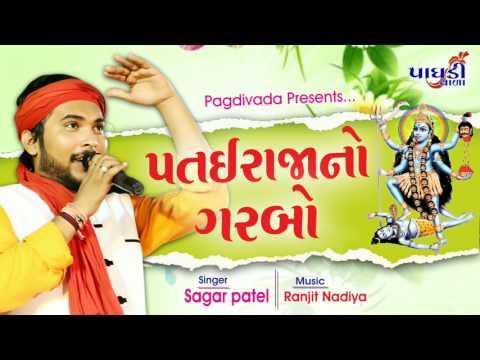 Xxx Mp4 Sagar Patel Patairaja No Garbopagdivada Group Presents9574866509 3gp Sex