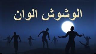 مهرجان عايم فى بحر الغدر ( الوشوش الوان  ) احمد عزت و على سمارة | توزيع شيندي وخليل | شعبى2019