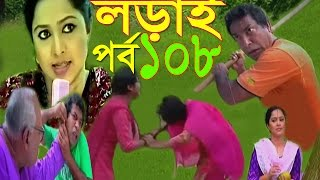 Bangla Natok Lorai Part 108 Ft. Mosharof Karim