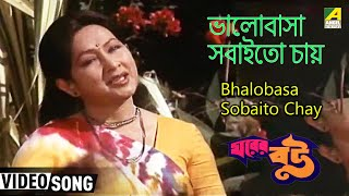 Bengali film song Bhalobasa Sabai to Chay... from the movie Ghorer Bou