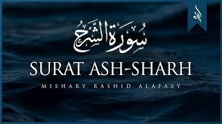 Surat Ash-Sharh (The Relief) | Mishary Rashid Alafasy | مشاري بن راشد العفاسي | سورة الشرح