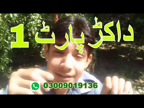 pashto new funny video doctorano sara na kegey