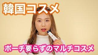 【韓国コスメ】 FORENCOS LIP&HAND MASTER【化粧ポーチが要らなくなる?】