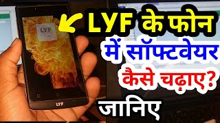 Lyf Phone Hanging Problem Solve And Flash Software in Any Lyf Phone 100% Working