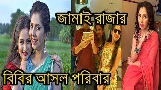 actress chaiti ray ghoshal's family zee bangla serial jamai raja