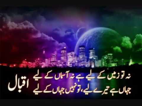অসাধারণ উর্দু গজল - Awesome Urdu Nasheed - خوبصورت اردو غزل...